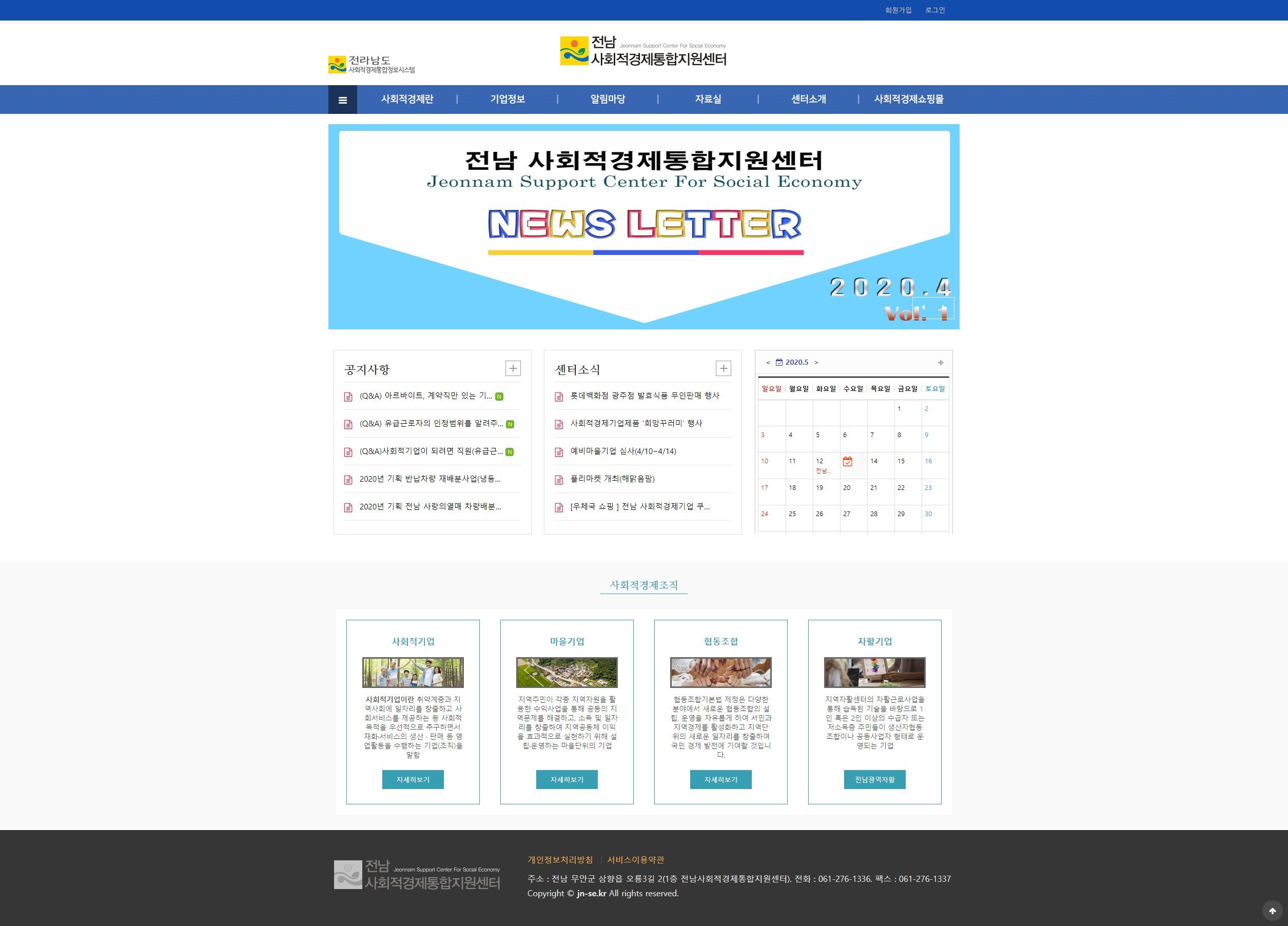 전남사회적경제통합지원센터
